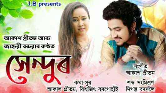 Sendur Lyrics By Akash Pritom