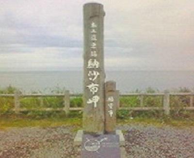 本土最東端納沙布岬到着~。