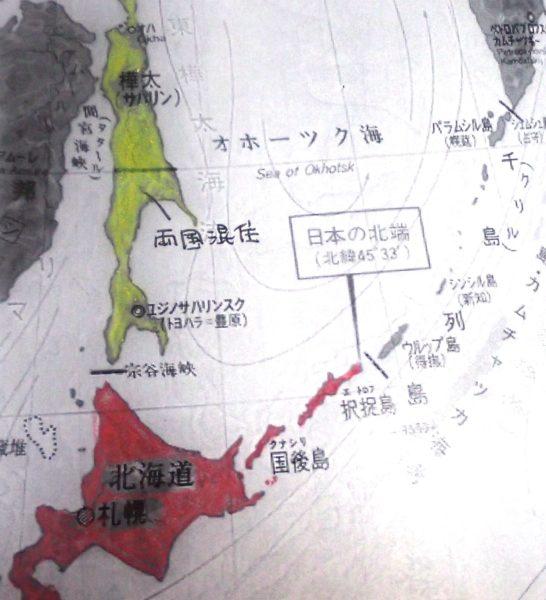 択捉島以南の北方四島は日本の領土。樺太は両国混住。