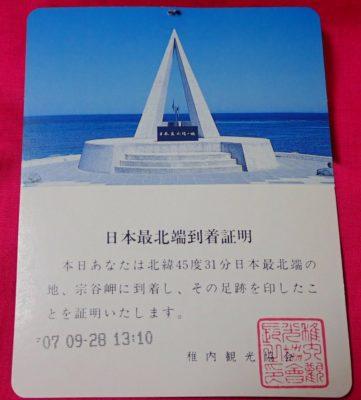 日本最北端到達証明書