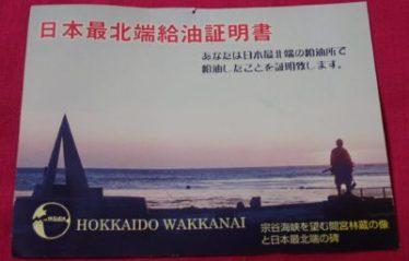 日本最北端給油証明書(表)