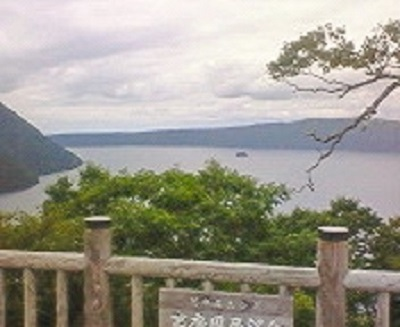 裏摩周展望台からの摩周湖。