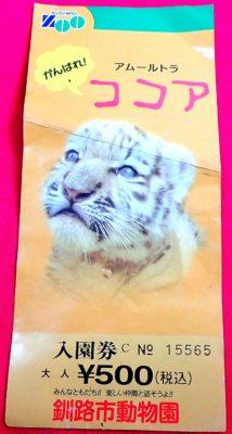釧路市動物園入園券(表)