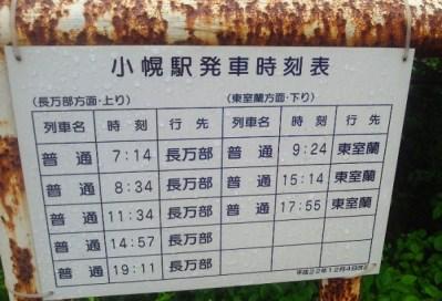 2011/ 6/28 9:26 小幌駅時刻表