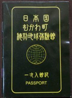 むかわ町パスポート