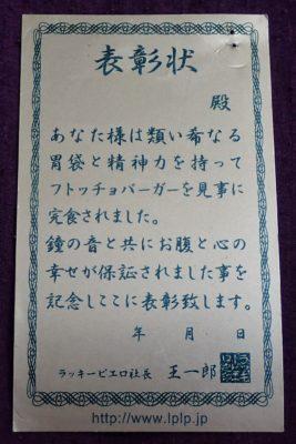 フトッチョバーガー完食の表彰状(表)