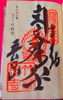 五台山 金色院 竹林寺の御朱印
