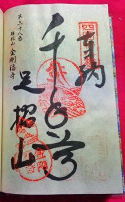 蹉跎山 補陀洛院金剛福寺の御朱印