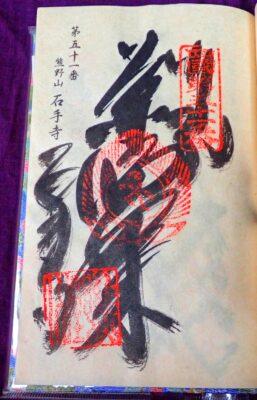 熊野山 虚空蔵院 石手寺の御朱印