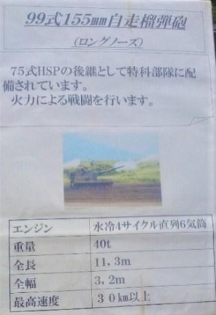 2013/ 6/16 11:53 99式155mm自走榴弾砲(ロングノーズ)についての案内