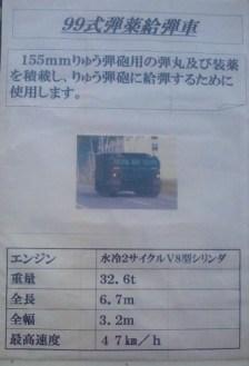 2013/ 6/16 11:55 99式弾薬給弾車についての案内