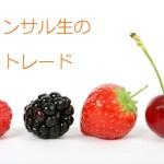 FX 【驚いた!】コンサル生のトレードチャートを公開