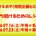 いよいよFXセミナー【本申込み開始!!】