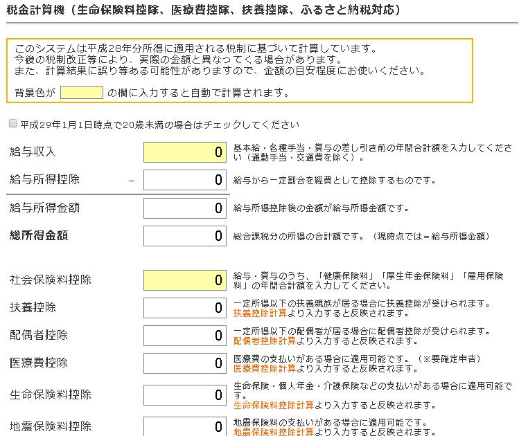 SnapCrab_NoName_2017-8-26_21-36-51_No-00.png
