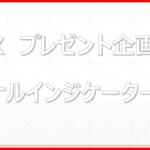 フォレックス テスター  無料インジケータ作成 第一弾完成!!