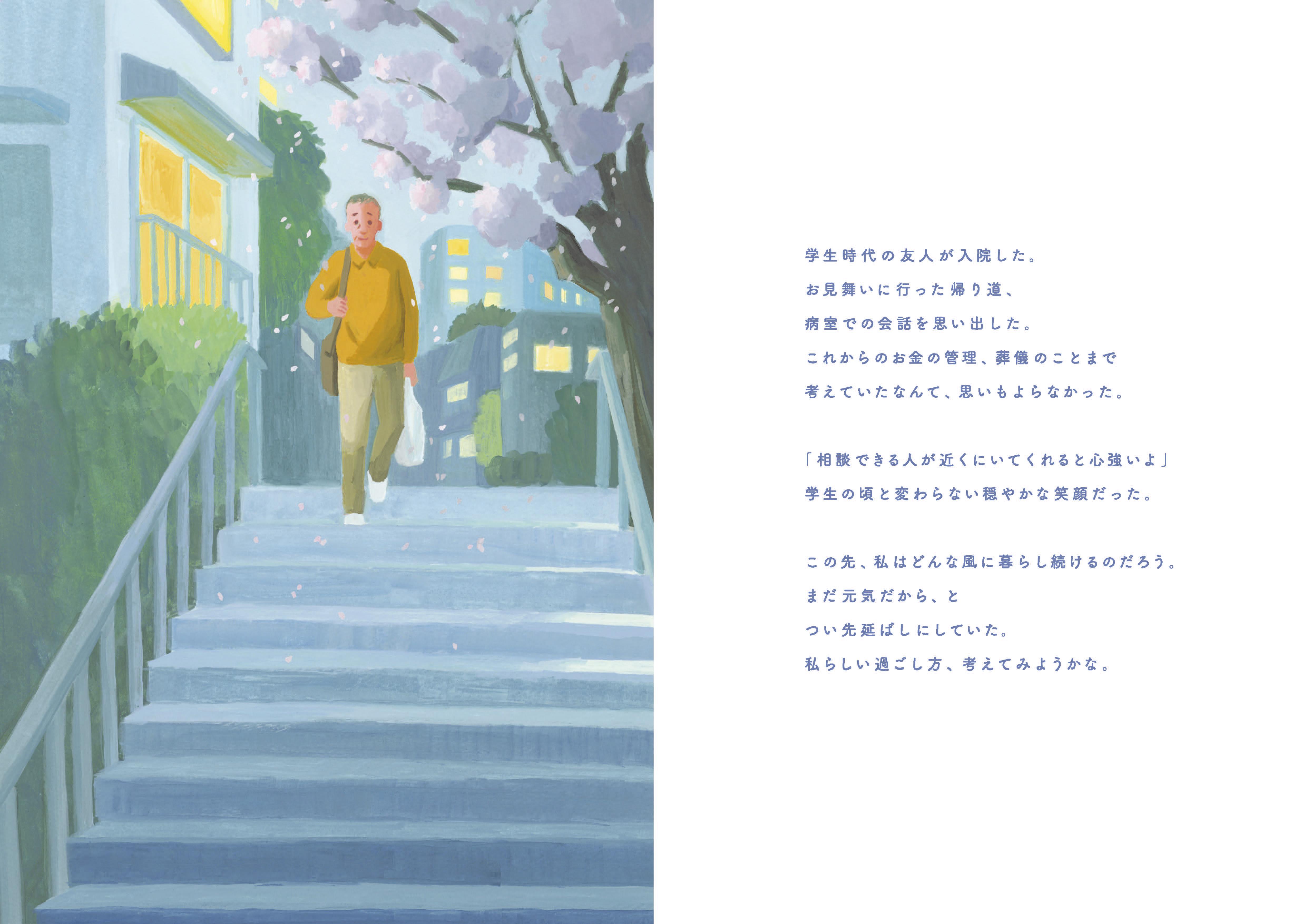 夜桜 高齢者