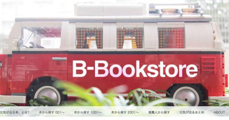 B-Bookstoreさんで本を紹介しています