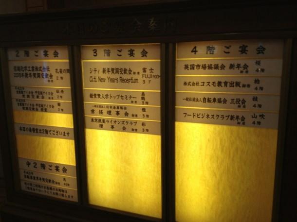 毎年恒例、帝国ホテル「桜の間」