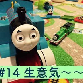 #14「生意気〜〜」