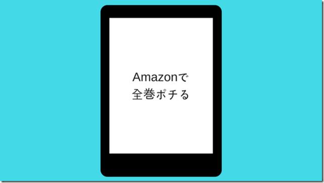 Amazonでポチる