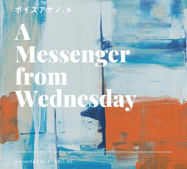 ボイスアヤノ.メ vol.2 [A Messenger from Wednesday] (2019/05/15)