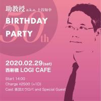 2020年2月29日(土)「助教授 a.k.a.土谷知幸 BIRTHDAY PARTY」@西新橋Logi Cafeのお知らせ