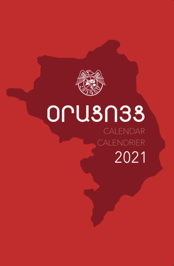 2021 Armenian Kem Calendar