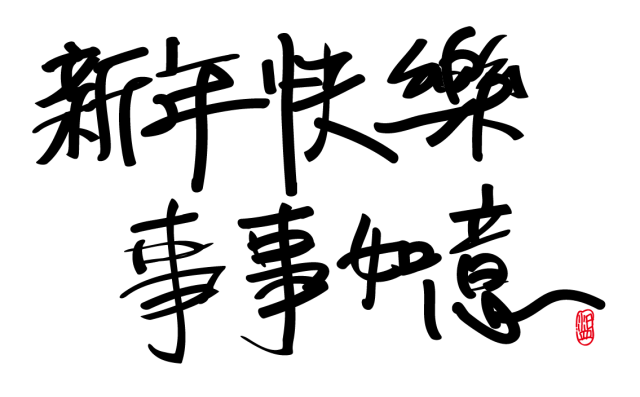 螢幕快照 Xin Nian Kuai Le - Happy New year, everything happens as you wish for
