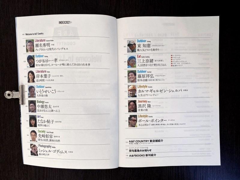 AandF21-Catalogue-AyukoTanaka