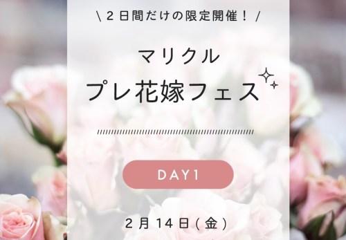 【2/28】maricuruプレ花嫁フェス@渋谷