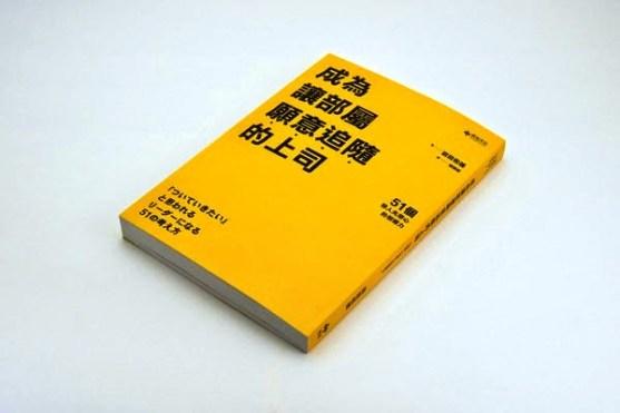Gambar Kover Buku dengan Ide Desain Kreatif - Gambar-Kover-Buku-Ide-Desain-Kreatif-Become-a-Leader-Subordinate-Are-Willing-to-Follow-oleh-Albert-Cheng-Syun-Tang-ACST-Design