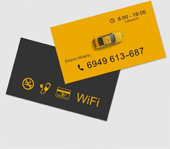 Desain Kartu Nama Bisnis Taksi - Kartu Nama Taxi - Print Media 2005