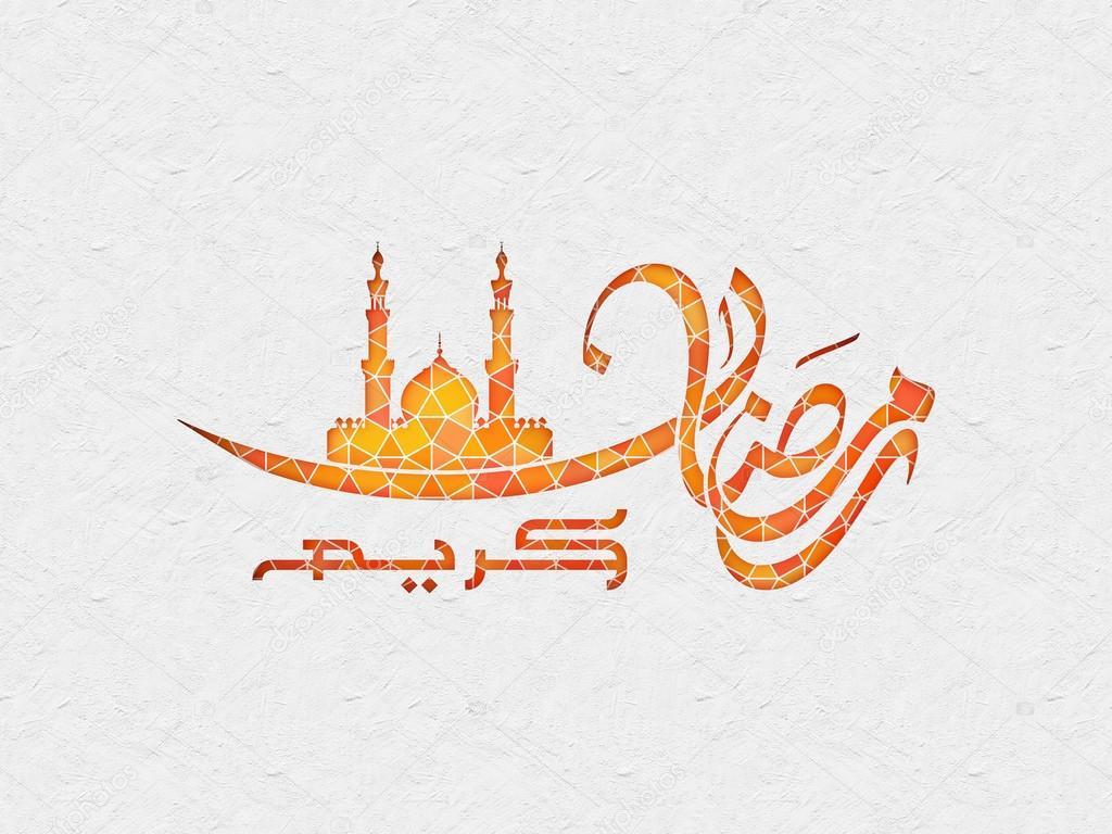 Ramadan Kareem in Thuluth Calligraphy