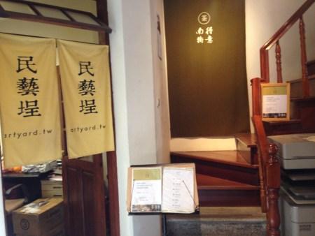 迪化街の茶藝館