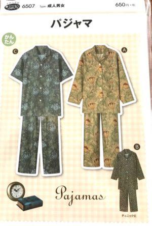 パジャマパターン