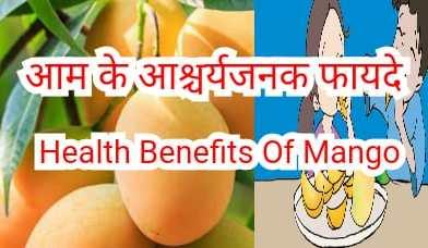 15-health-benefits of mango