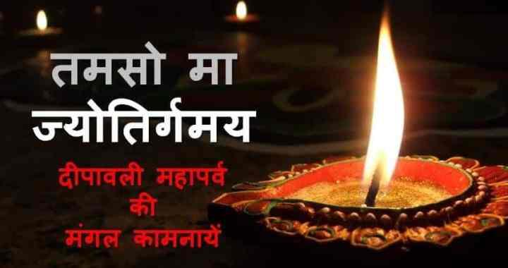 दीपावली महापर्व deepavali diwali ka mahatv kyon karn