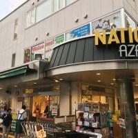 ナショナル麻布スーパーマーケット