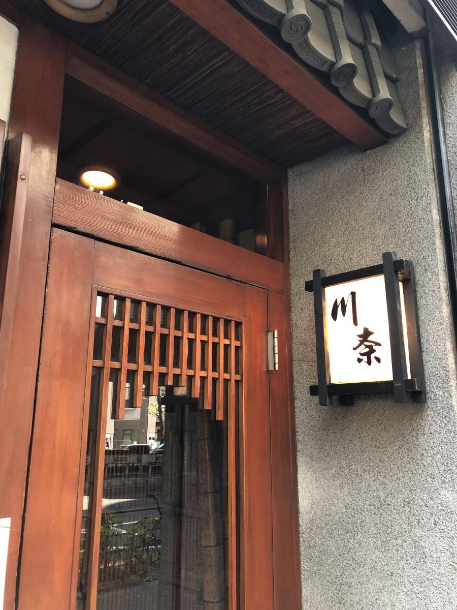 関西割烹 TEMPURA 川奈