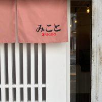 飯倉片町のおにぎり屋「みこと」