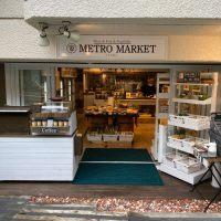 麻布十番の魚と野菜と果物と肉の食料品店「METRO MARKET」