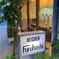 キッチンふるはし - 今なお人気な広尾の老舗洋食店