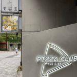 """<span class=""""title"""">麻布十番のPizza Club – ニューヨークスタイルのピザ</span>"""