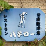 """<span class=""""title"""">細野晴臣さんもお気に入りな白金北里通りの洋食屋「ハチロー」</span>"""
