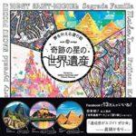 松田光一 塗り絵本 奇跡の星の世界遺産