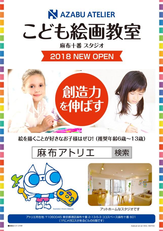 子供絵画教室・子供造形教室 | 広報(18年1月)麻布アトリエ