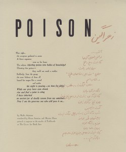 Poison, written by Nadia Anjuman in the Summer of 2001 in Herat, Afghanistan.