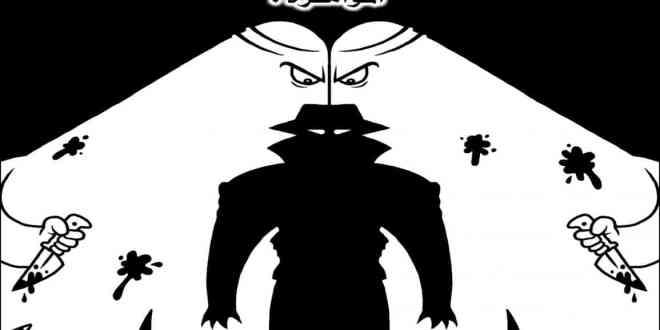كاريكاتير عن نظرية المؤامرة
