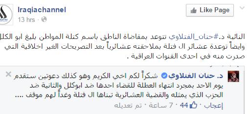 حنان الفتلاوي فيسبوك