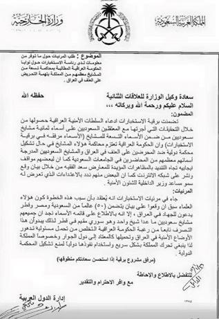 ويكيليكس-العراق